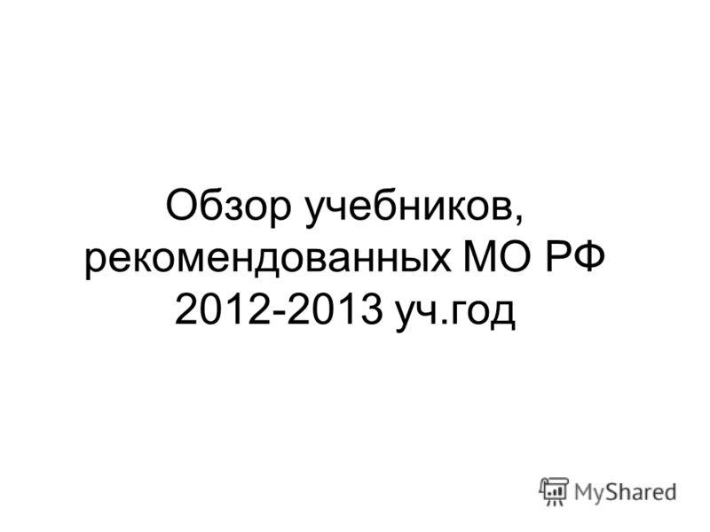 Обзор учебников, рекомендованных МО РФ 2012-2013 уч.год