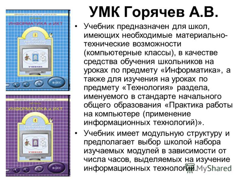 Учебник предназначен для школ, имеющих необходимые материально- технические возможности (компьютерные классы), в качестве средства обучения школьников на уроках по предмету «Информатика», а также для изучения на уроках по предмету «Технология» раздел