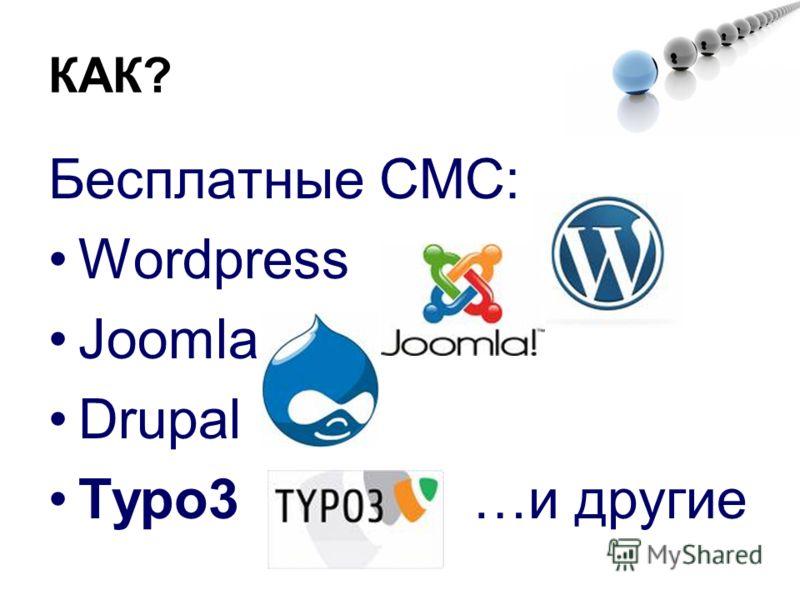 КАК? Бесплатные СМС: Wordpress Joomla Drupal Typo3 …и другие
