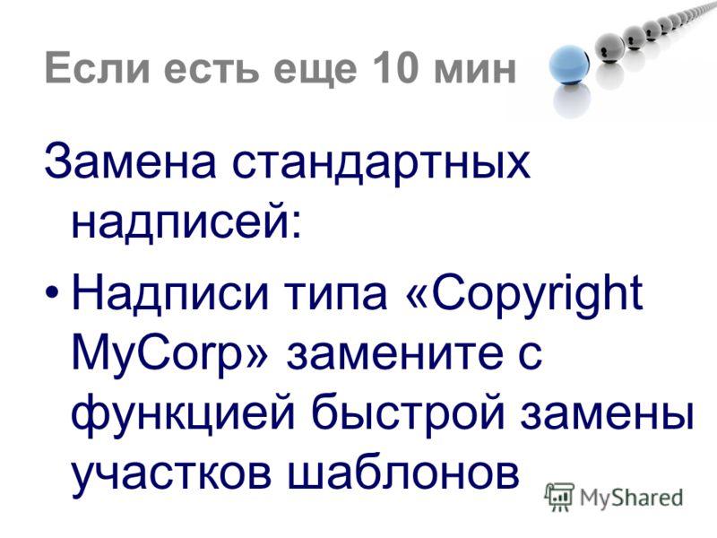 Замена стандартных надписей: Надписи типа «Copyright MyCorp» замените с функцией быстрой замены участков шаблонов Если есть еще 10 мин