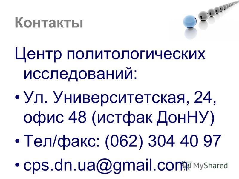Центр политологических исследований: Ул. Университетская, 24, офис 48 (истфак ДонНУ) Тел/факс: (062) 304 40 97 cps.dn.ua@gmail.com Контакты