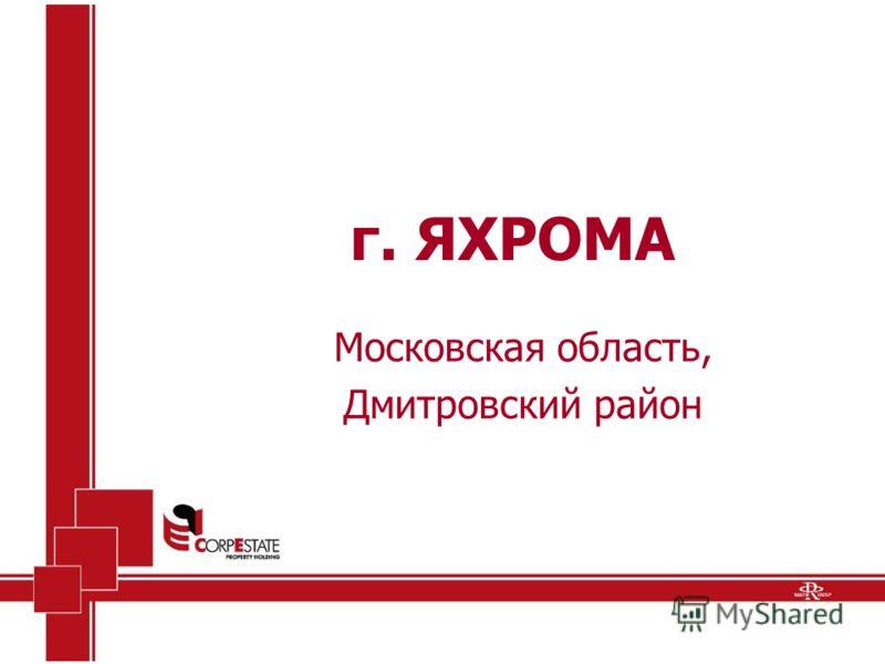 г. ЯХРОМА Московская область, Дмитровский район