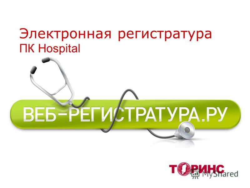 Электронная регистратура ПК Hospital