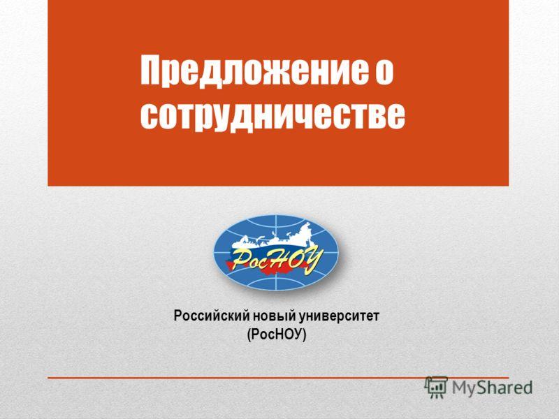 Предложение о сотрудничестве Российский новый университет (РосНОУ)