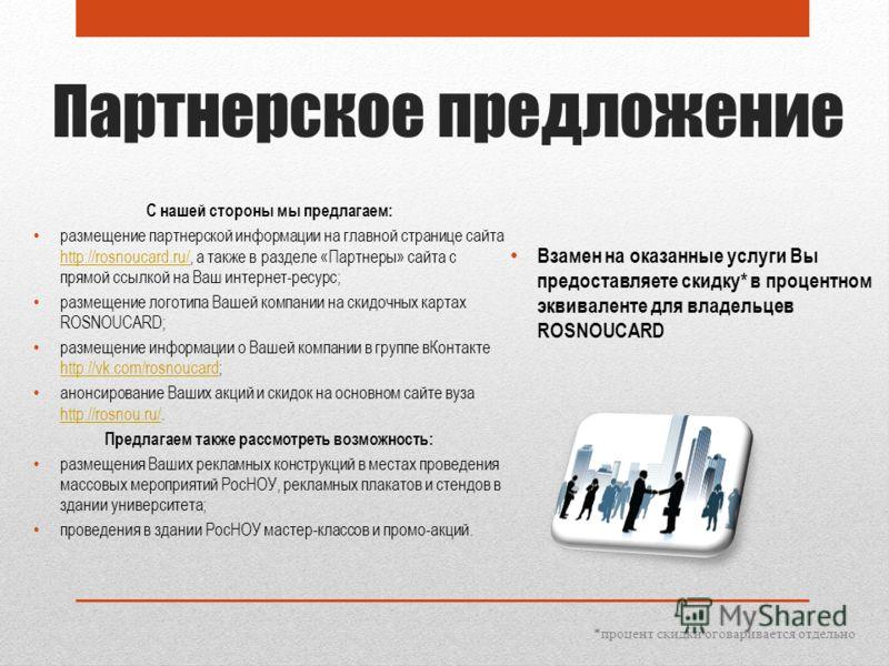 Партнерское предложение С нашей стороны мы предлагаем: размещение партнерской информации на главной странице сайта http://rosnoucard.ru/, а также в разделе «Партнеры» сайта с прямой ссылкой на Ваш интернет-ресурс; http://rosnoucard.ru/ размещение лог