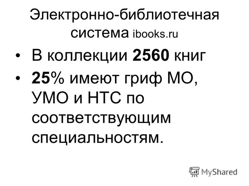 Электронно-библиотечная система ibooks.ru В коллекции 2560 книг 25% имеют гриф МО, УМО и НТС по соответствующим специальностям.