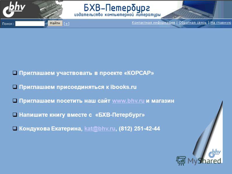 Приглашаем участвовать в проекте «КОРСАР» Приглашаем присоединяться к ibooks.ru Приглашаем посетить наш сайт www.bhv.ru и магазинwww.bhv.ru Напишите книгу вместе с «БХВ-Петербург» Кондукова Екатерина, kat@bhv.ru, (812) 251-42-44kat@bhv.ru