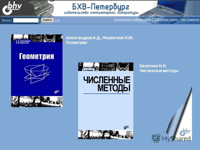 Александров А.Д., Нецветаев Н.Ю. Геометрия Калиткин Н.Н. Численные методы