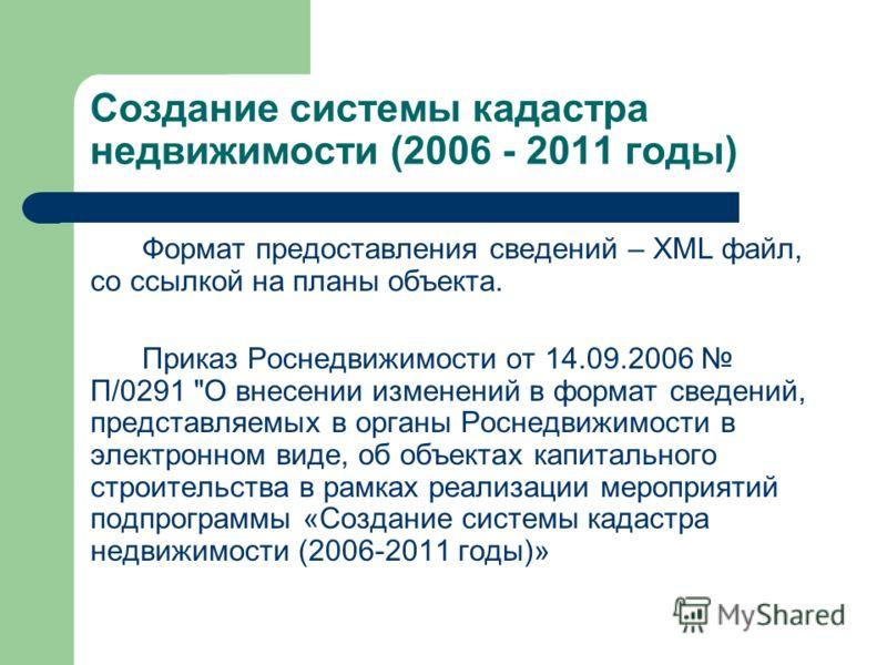 Формат предоставления сведений – XML файл, со ссылкой на планы объекта. Приказ Роснедвижимости от 14.09.2006 П/0291