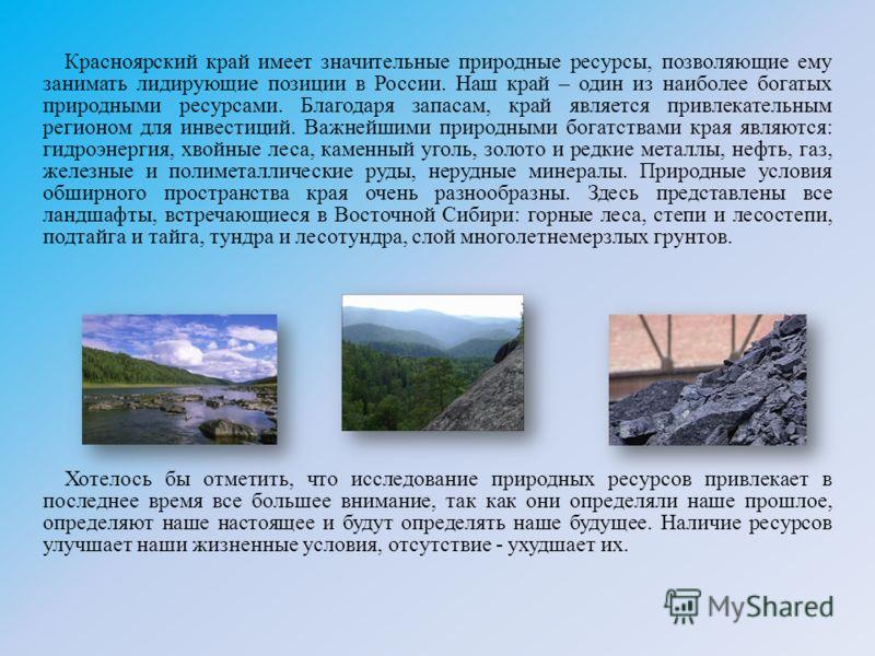 полезные ископаемые в восточной европе