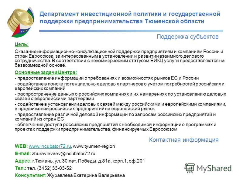 Департамент инвестиционной политики и государственной поддержки предпринимательства Тюменской области Поддержка субъектов Цель: Оказание информационно-консультационной поддержки предприятиям и компаниям России и стран Евросоюза, заинтересованным в ус