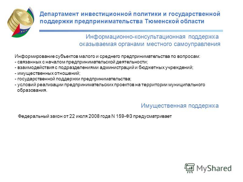 Департамент инвестиционной политики и государственной поддержки предпринимательства Тюменской области Информационно-консультационная поддержка оказываемая органами местного самоуправления Информирование субъектов малого и среднего предпринимательства