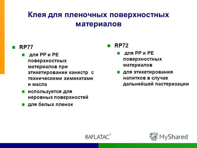 Клея для пленочных поверхностных материалов RP77 для РР и РЕ поверхностных материалов при этикетировании канистр с техническими химикатами и масла используется для неровных поверхностей для белых пленок RP72 для РР и РЕ поверхностных материалов для э