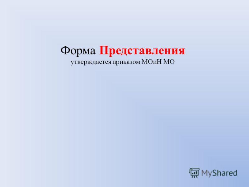 Форма Представления утверждается приказом МОиН МО