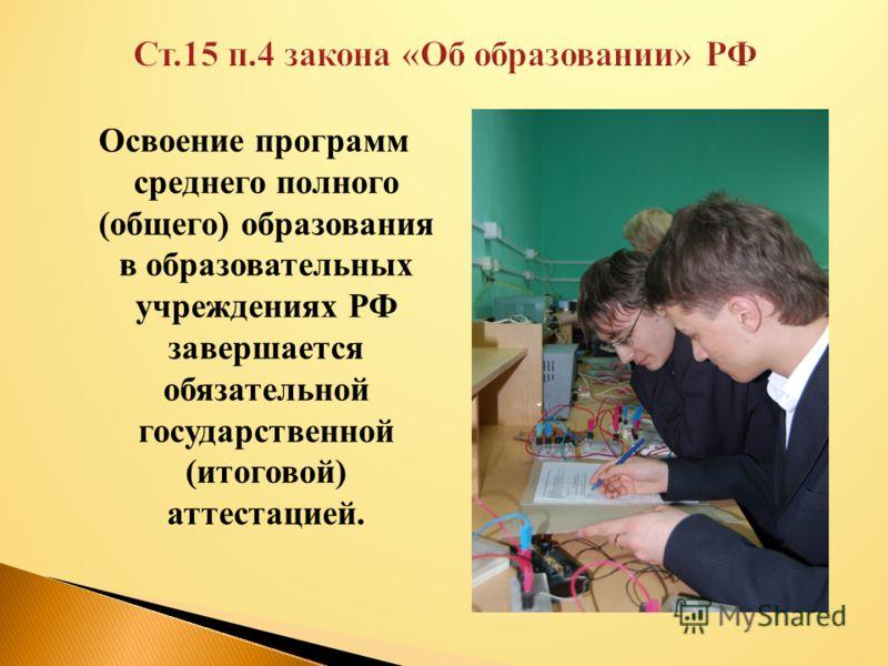Освоение программ среднего полного (общего) образования в образовательных учреждениях РФ завершается обязательной государственной (итоговой) аттестацией.