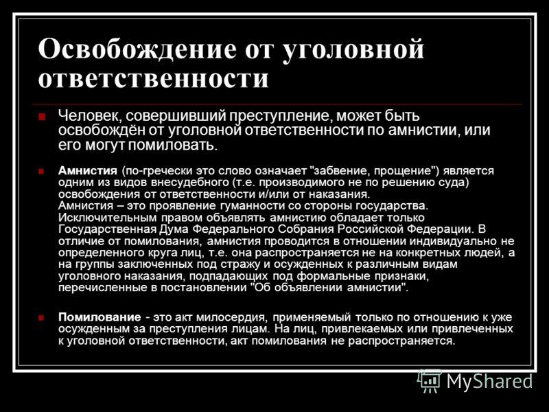 Освобождение от уголовной ответственности Амнистия (по-гречески это слово означает