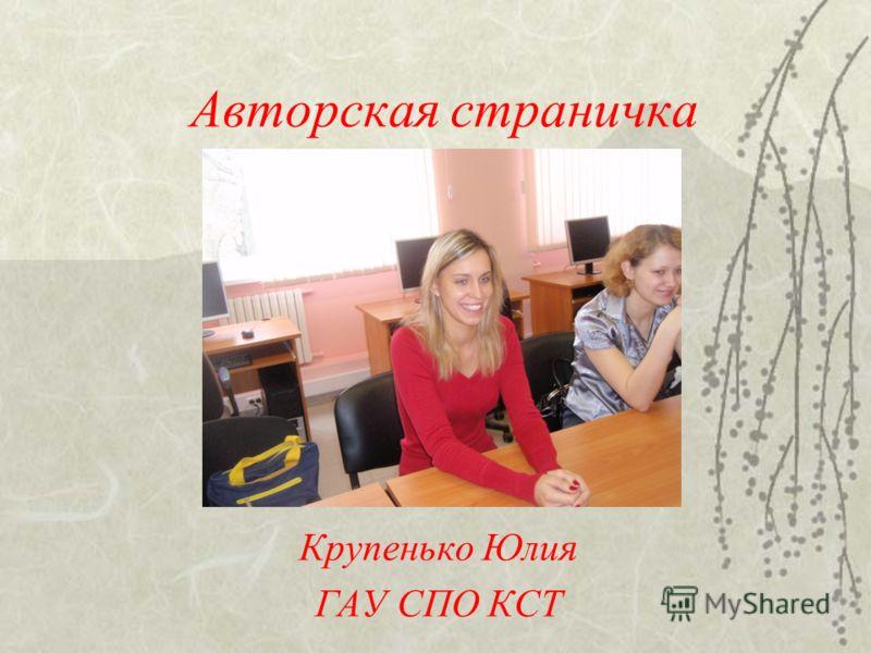 Авторская страничка Крупенько Юлия ГАУ СПО КСТ
