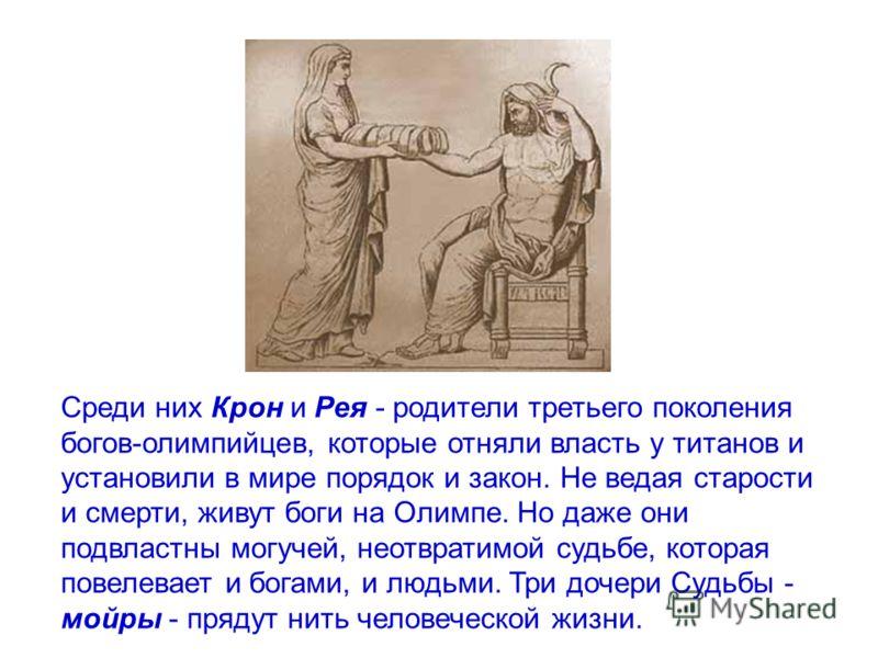 Среди них Крон и Рея - родители третьего поколения богов-олимпийцев, которые отняли власть у титанов и установили в мире порядок и закон. Не ведая старости и смерти, живут боги на Олимпе. Но даже они подвластны могучей, неотвратимой судьбе, которая п