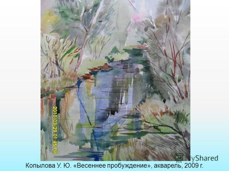 Копылова У. Ю. «Весеннее пробуждение», акварель, 2009 г.