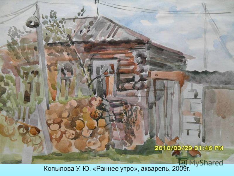 Копылова У. Ю. «Раннее утро», акварель, 2009г.