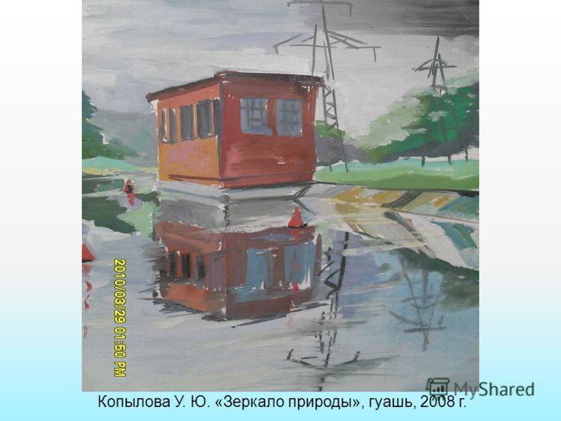 Копылова У. Ю. «Зеркало природы», гуашь, 2008 г.