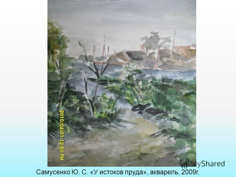 Самусенко Ю. С. «У истоков пруда», акварель, 2009г.