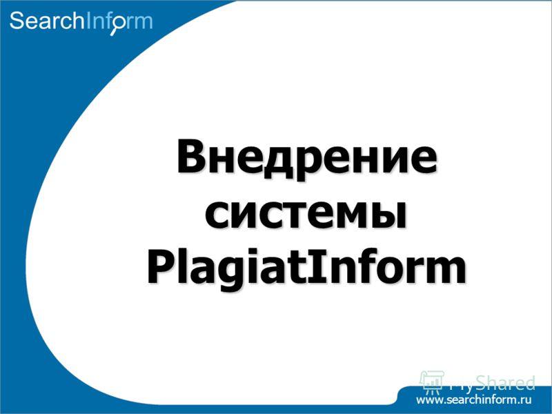 www.searchinform.ru Внедрение системы PlagiatInform