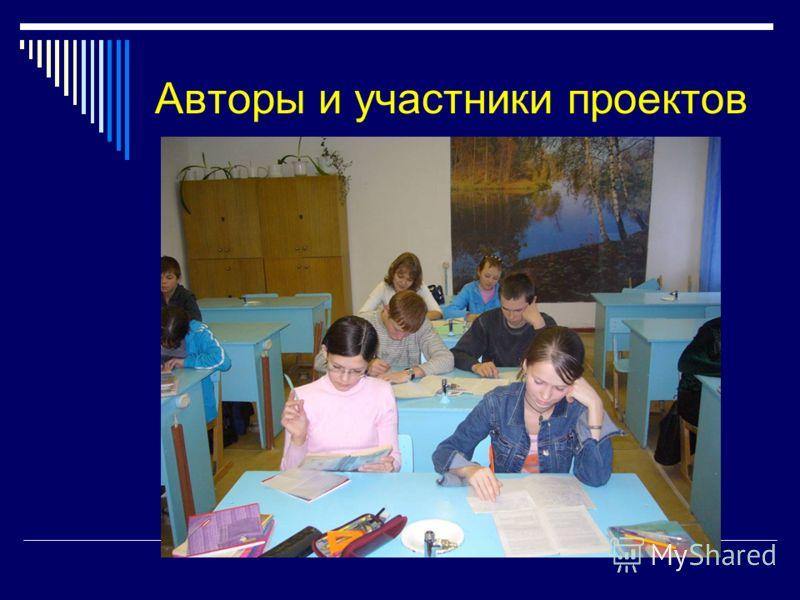 Авторы и участники проектов