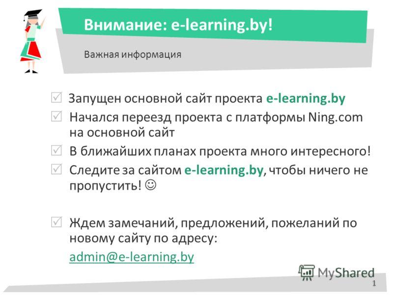 Внимание: e-learning.by! Важная информация Запущен основной сайт проекта e-learning.by Начался переезд проекта с платформы Ning.com на основной сайт В ближайших планах проекта много интересного! Следите за сайтом e-learning.by, чтобы ничего не пропус