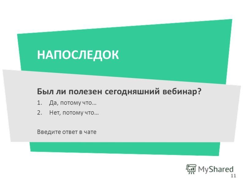 НАПОСЛЕДОК Был ли полезен сегодняшний вебинар? 1.Да, потому что… 2.Нет, потому что… Введите ответ в чате 11