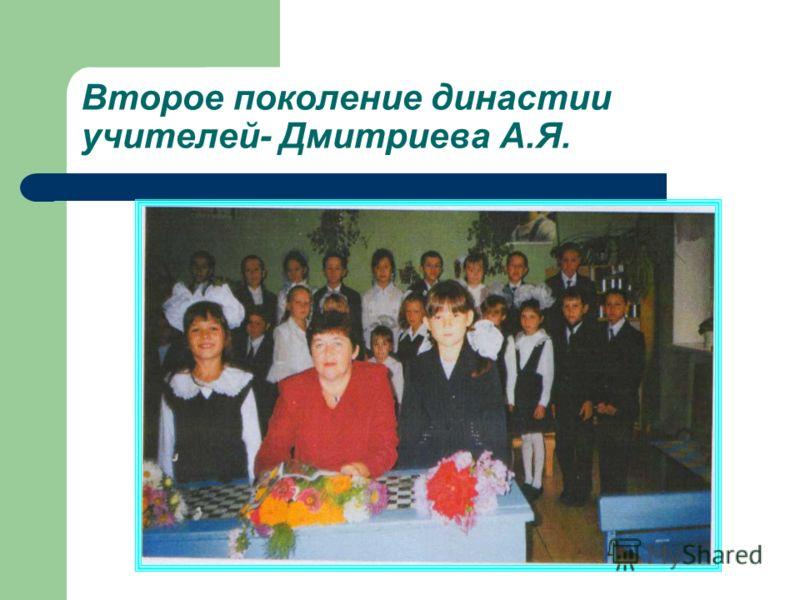 Второе поколение династии учителей- Дмитриева А.Я.