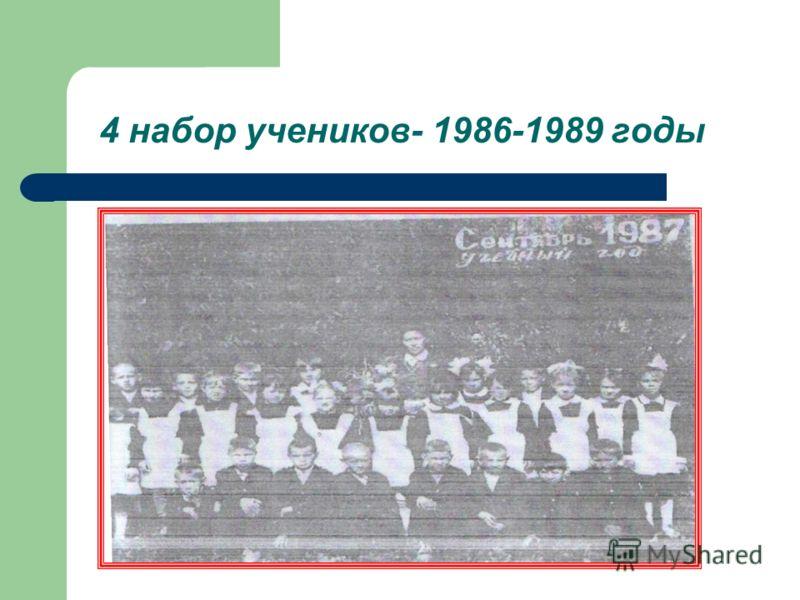 4 набор учеников- 1986-1989 годы