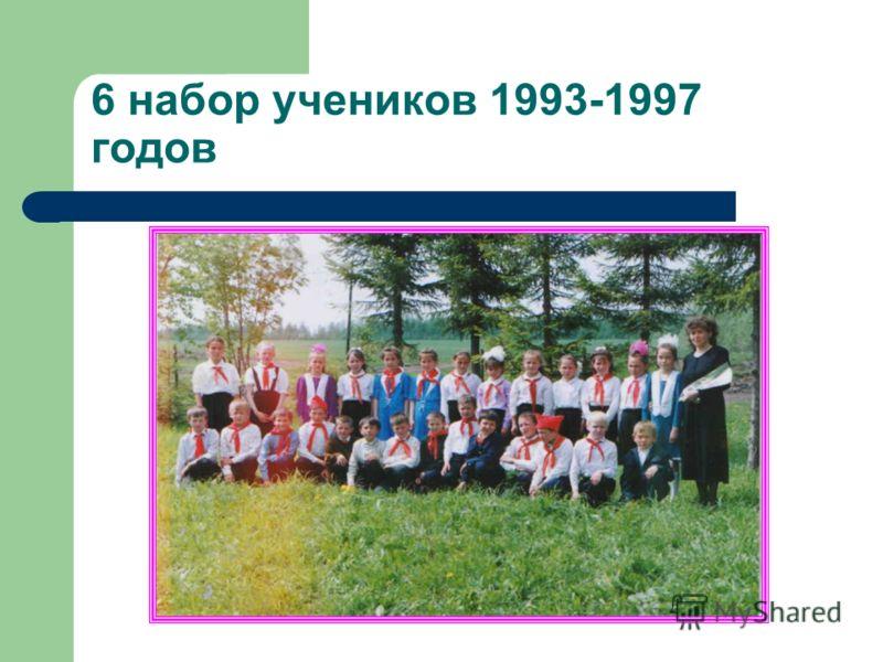 6 набор учеников 1993-1997 годов