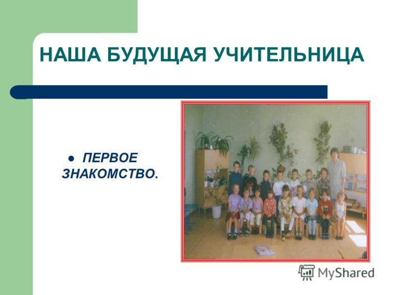 сочинение 6 класс первое знакомство со школой