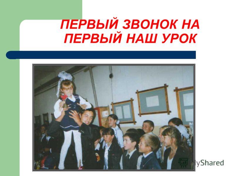 сочинение на тему первое знакомство со школой 6 класс