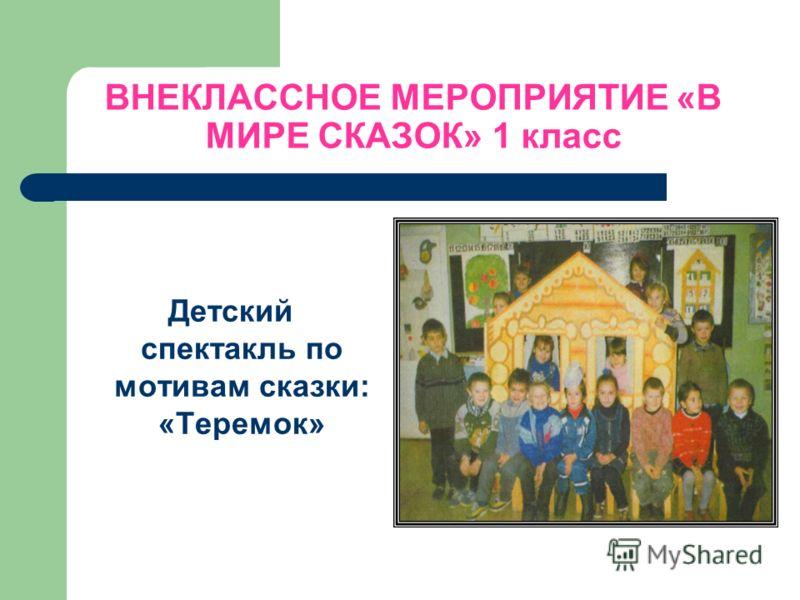 ВНЕКЛАССНОЕ МЕРОПРИЯТИЕ «В МИРЕ СКАЗОК» 1 класс Детский спектакль по мотивам сказки: «Теремок»