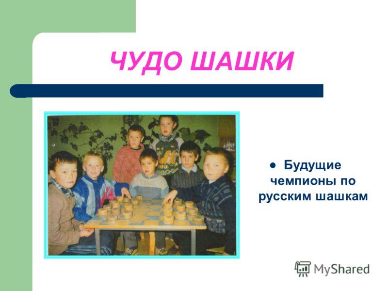 ЧУДО ШАШКИ Будущие чемпионы по русским шашкам