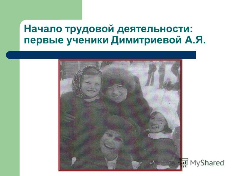 Начало трудовой деятельности: первые ученики Димитриевой А.Я.