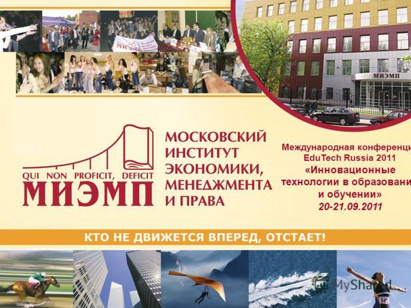 Международная конференция EduTech Russia 2011 «Инновационные технологии в образовании и обучении» 20-21.09.2011