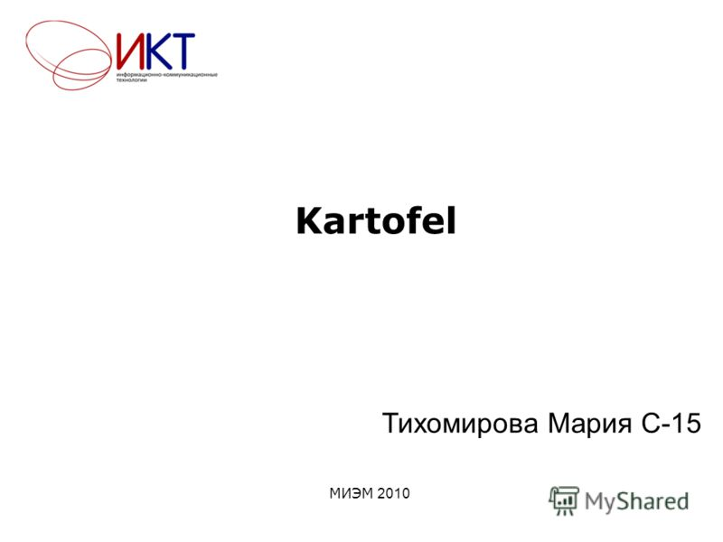 Kartofel МИЭМ 2010 Тихомирова Мария С-15