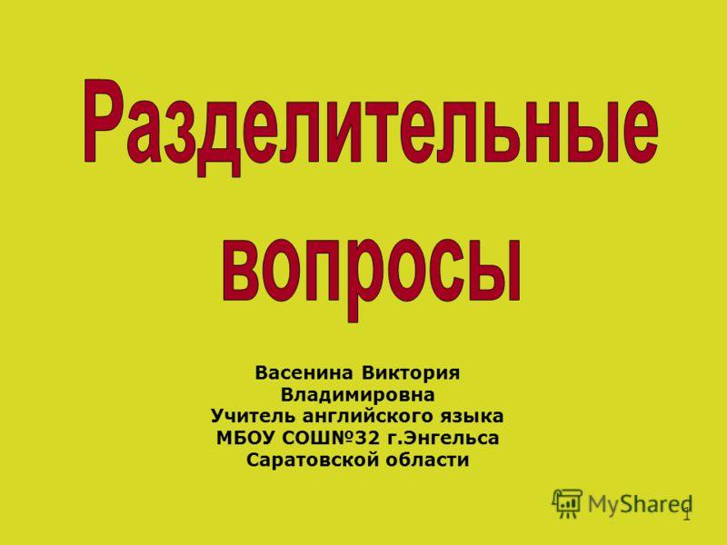 Васенина Виктория Владимировна Учитель английского языка МБОУ СОШ32 г.Энгельса Саратовской области 1