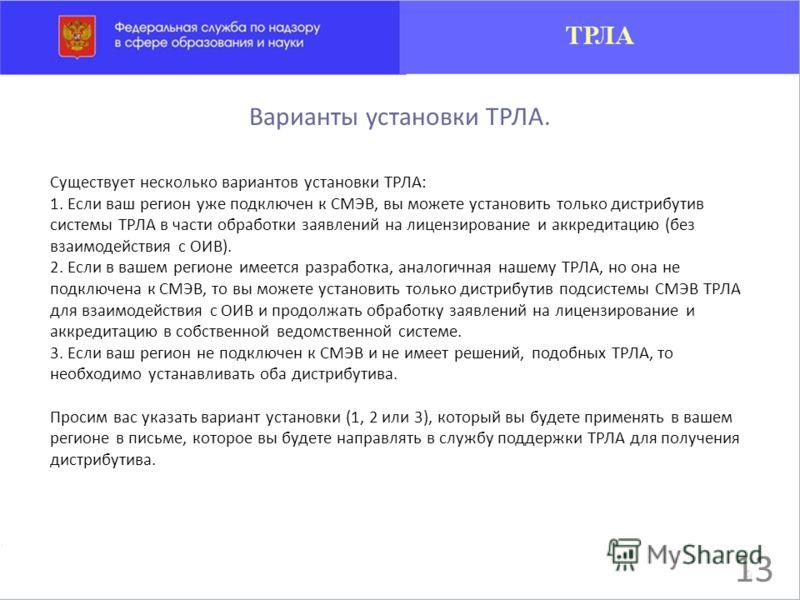 Варианты установки ТРЛА. Существует несколько вариантов установки ТРЛА: 1. Если ваш регион уже подключен к СМЭВ, вы можете установить только дистрибутив системы ТРЛА в части обработки заявлений на лицензирование и аккредитацию (без взаимодействия с О