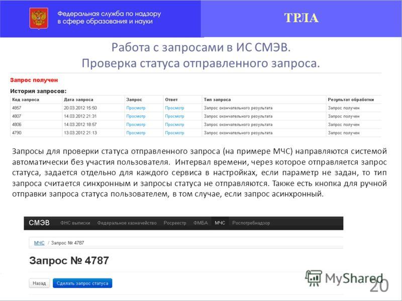 Работа с запросами в ИС СМЭВ. Проверка статуса отправленного запроса. Запросы для проверки статуса отправленного запроса (на примере МЧС) направляются системой автоматически без участия пользователя. Интервал времени, через которое отправляется запро