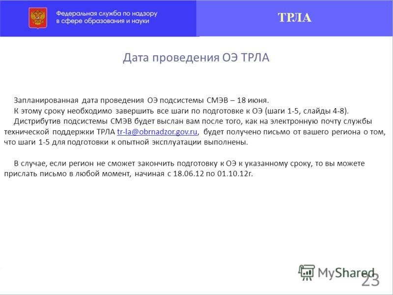 Запланированная дата проведения ОЭ подсистемы СМЭВ – 18 июня. К этому сроку необходимо завершить все шаги по подготовке к ОЭ (шаги 1-5, слайды 4-8). Дистрибутив подсистемы СМЭВ будет выслан вам после того, как на электронную почту службы технической