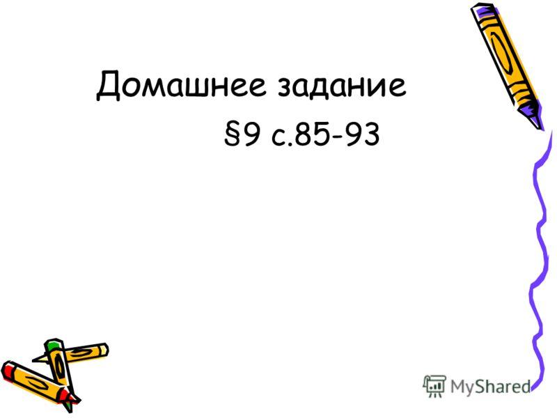 Домашнее задание §9 с.85-93
