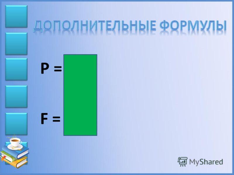 P = mg F = mg