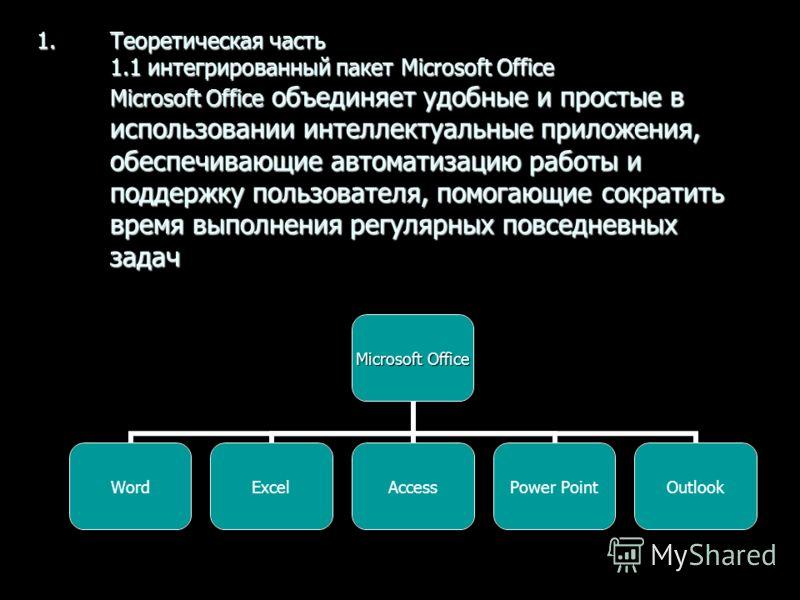 1.Теоретическая часть 1.1 интегрированный пакет Microsoft Office Microsoft Office объединяет удобные и простые в использовании интеллектуальные приложения, обеспечивающие автоматизацию работы и поддержку пользователя, помогающие сократить время выпол