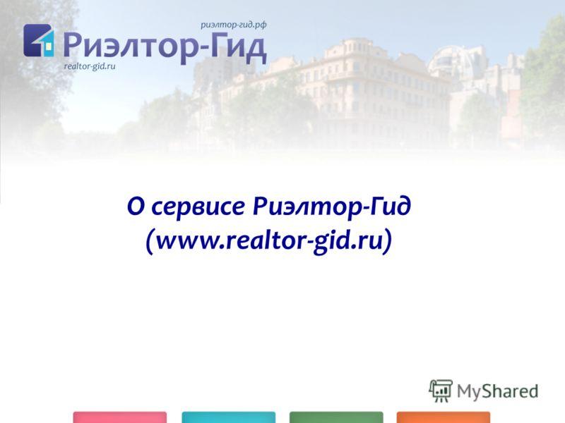 О сервисе Риэлтор-Гид (www.realtor-gid.ru)