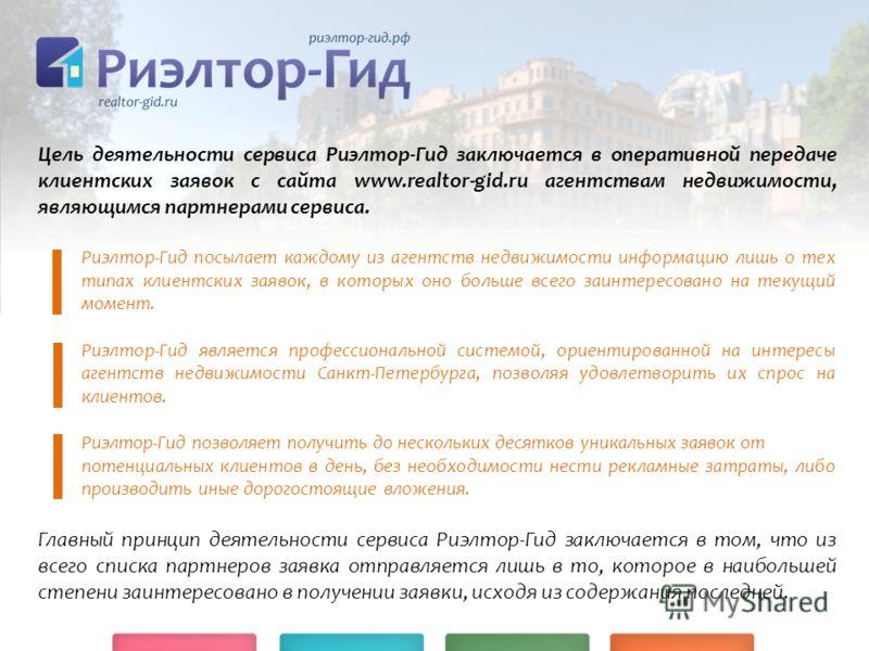 Цель деятельности сервиса Риэлтор-Гид заключается в оперативной передаче клиентских заявок с сайта www.realtor-gid.ru агентствам недвижимости, являющимся партнерами сервиса. Риэлтор-Гид посылает каждому из агентств недвижимости информацию лишь о тех