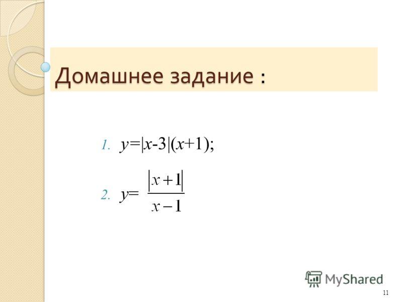 Домашнее задание : 1. y=|х-3|(х+1); 2. y= 11